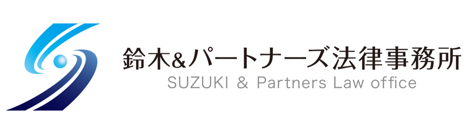 鈴木&パートナーズ法律事務所